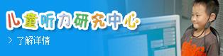 兒童助(zhu)听器(qi)研究中心