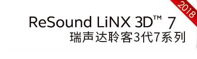 聆客3代7系(xi)列(lie)