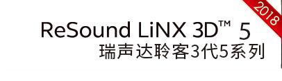 聆客3代5系(xi)列(lie)