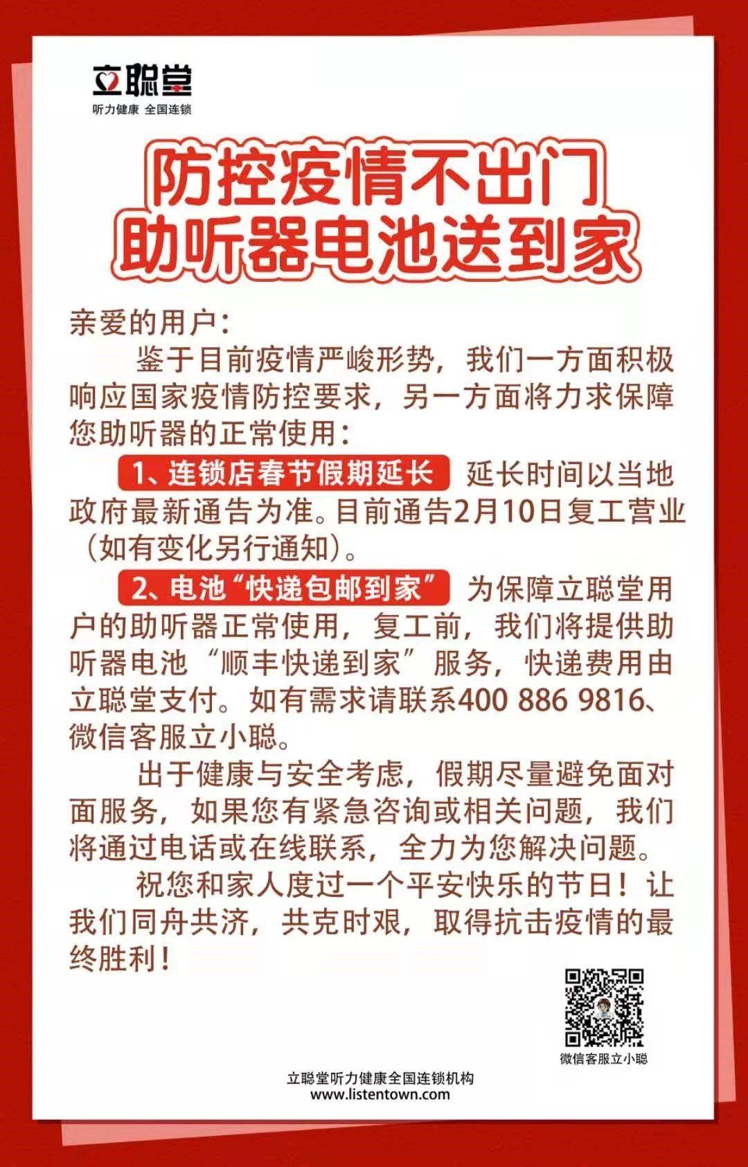 防控疫情不出門 助(zhu)听器(qi)電池送到(dao)家(jia)